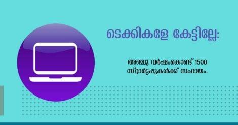 kerala-budget-tech