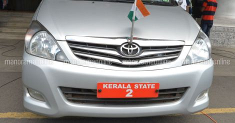 State Car