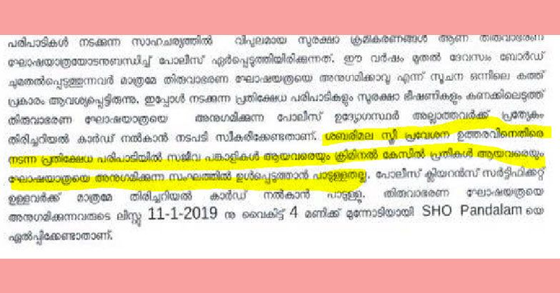 sabarimala-police-order1