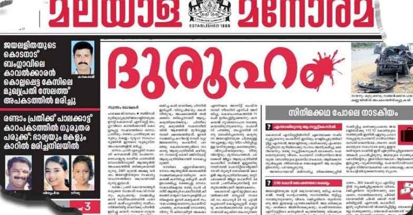 kodanadu-estate-murder-page-1