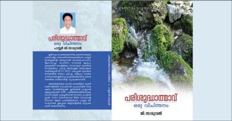 parishudha-mathave