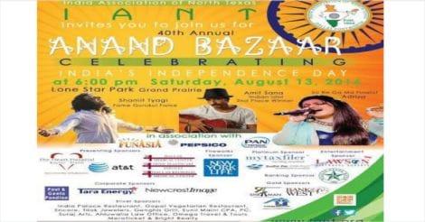 anand-bazar