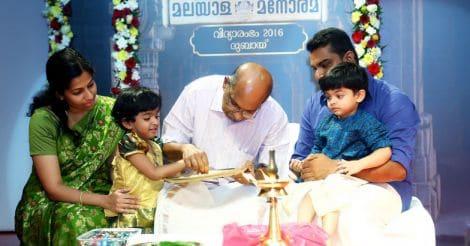 vidyarambham-05