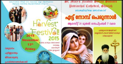 ettunomb-perunal-harvest-festival