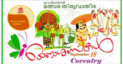 coventry-onam