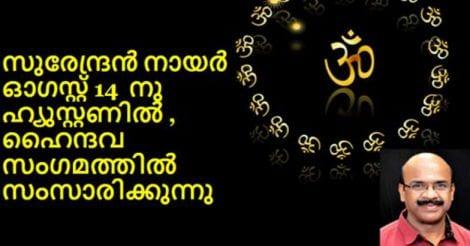 khna-hindu-meet