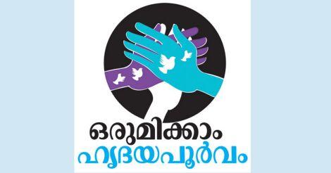 orumikkam-hridhayapoorvam-logo