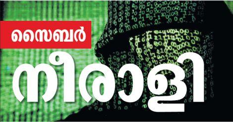 cyber-attack-4