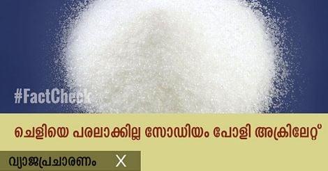 Kerala-Floods-Fact-Check-Fake-News