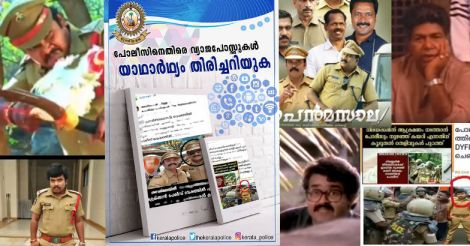 Kerala-police-viral-troll-video-against-fake-allegations