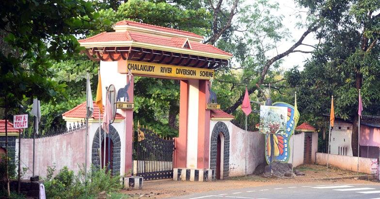 തുമ്പൂർമുഴി-ഡാം-കവാടം