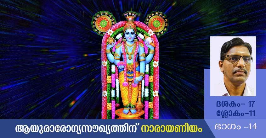 Narayaneeyam_14