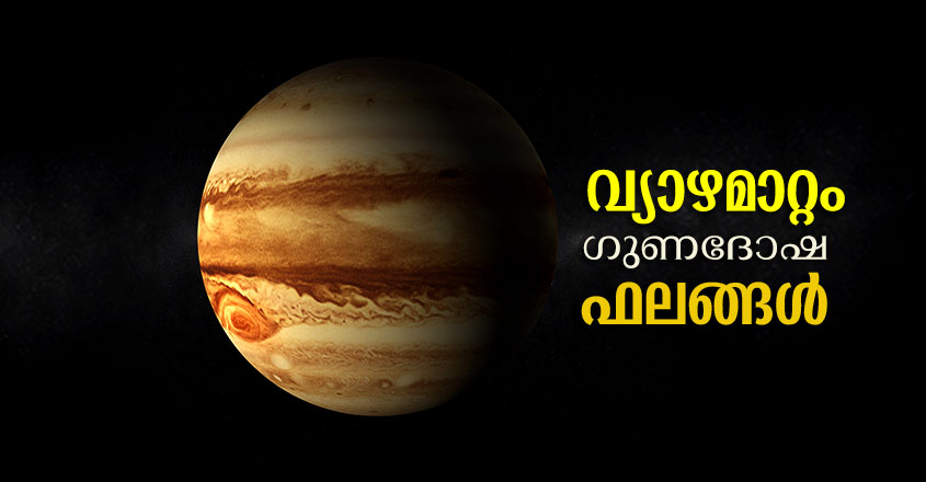 Jupiter-Transit-2019