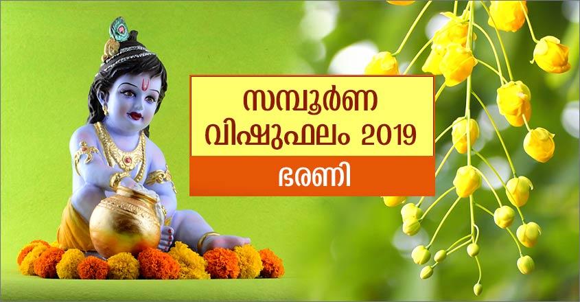 Bharani Vishu Phalam 2019