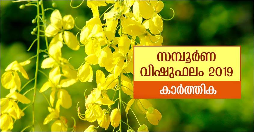 Karthika Vishu Phalam 2019