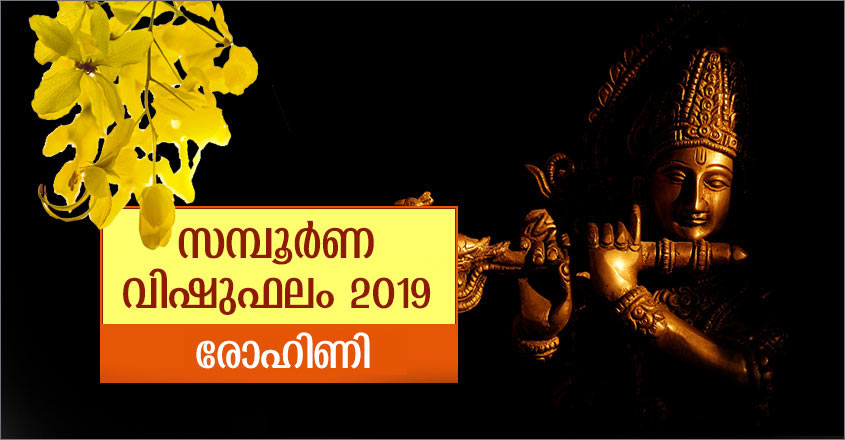 Rohini-Vishu-Phalam-2019