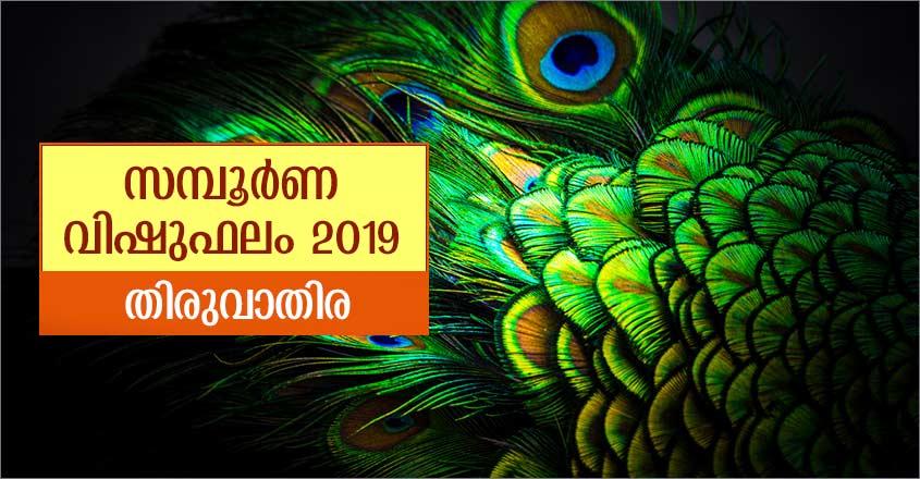 Thiruvathira-Vishu-Phalam-2019