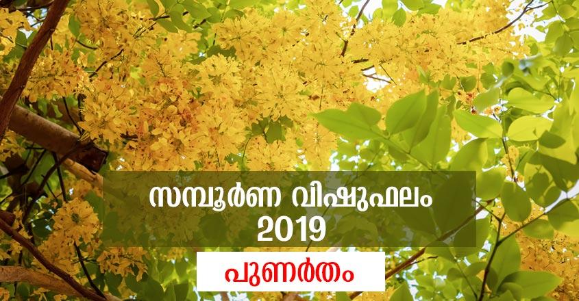 Punartham-Vishu-Phalam-2019