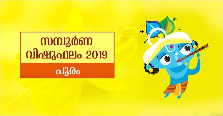Pooram-Vishu-Phalam-2019