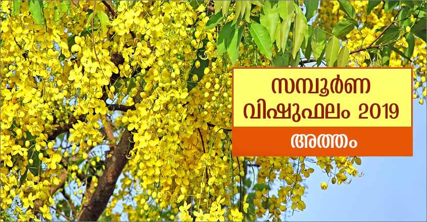 Atham-Vishu-Phalam-2019