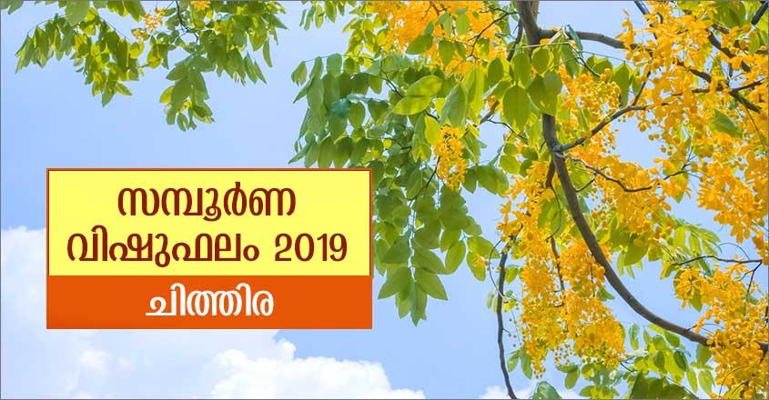 Chithira-Vishu-Phalam-2019