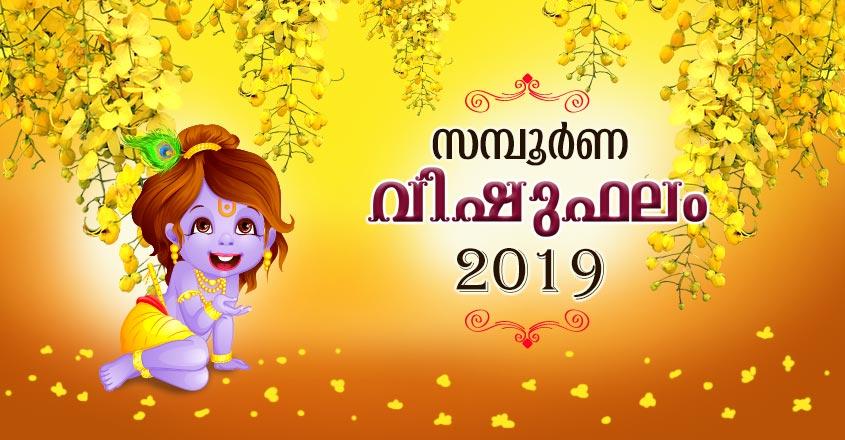 Vishu-Phalam-2019