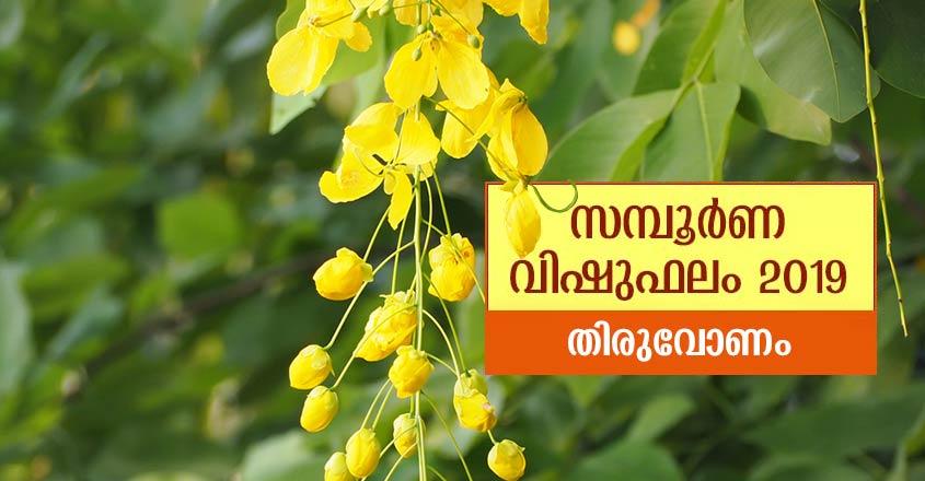 Thiruvonam-Vishu-Phalam-2019