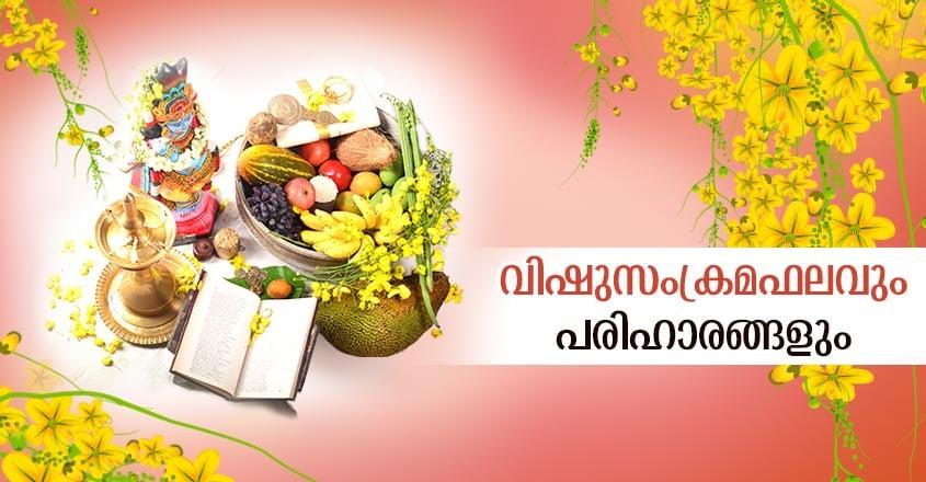Vishu-Samkramam
