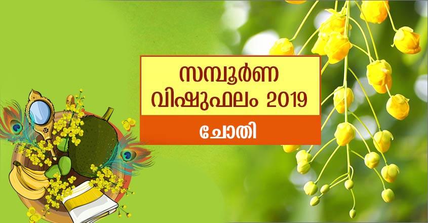 Chothi-Vishu-Phalam-2019