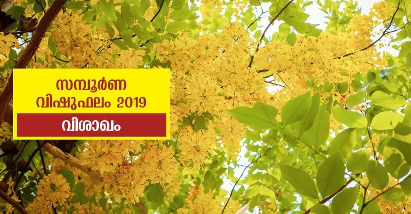 Vishakam-Vishu-Phalam-2019