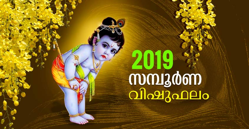 Vishu Prediction 2019