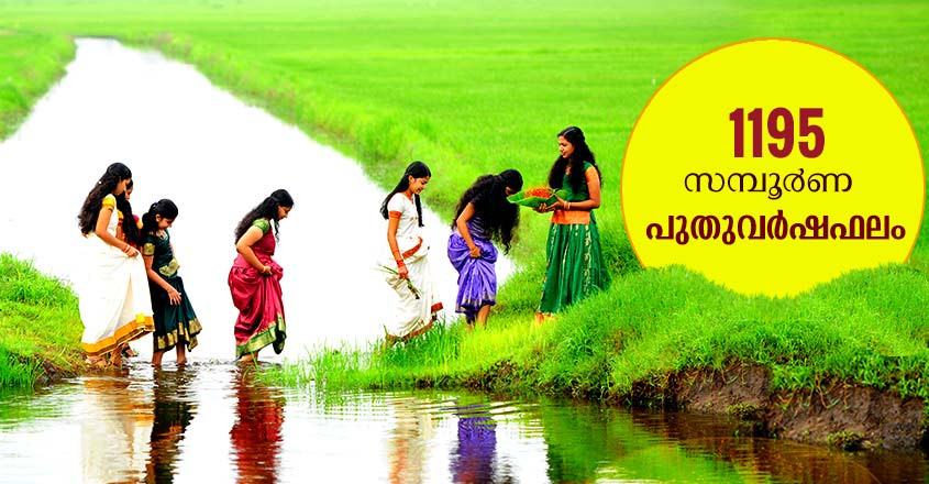 1195-malayalam-new-year-prediction