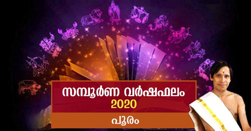 Pooram-2020
