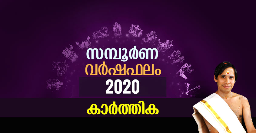 Karthika2020