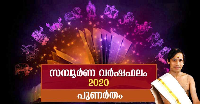 Punartham-2020
