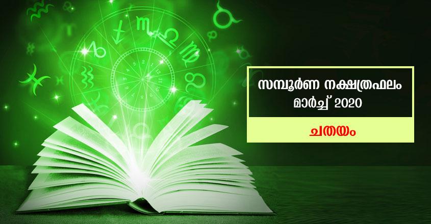 Chathayam