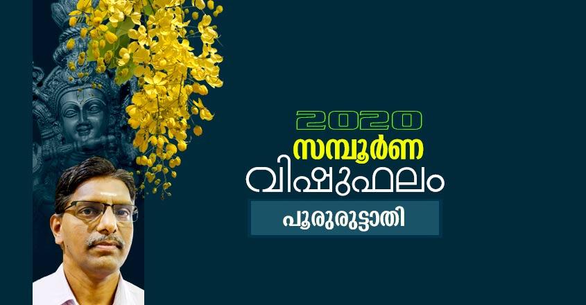 vishu-2020--Pooruruttathi
