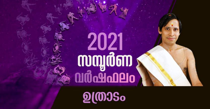 Uthradam-Yearly-Horoscope-2021