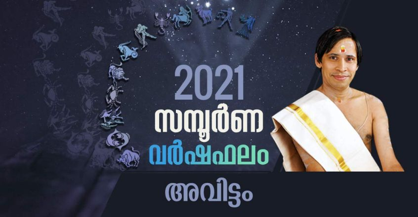 Avittam-Yearly-Horoscope-2021