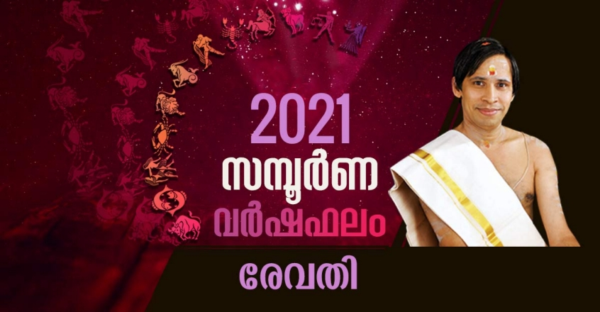 Revathi-Yearly-Horoscope-2021