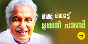 Oommen Chandy's 50 years in Assembly