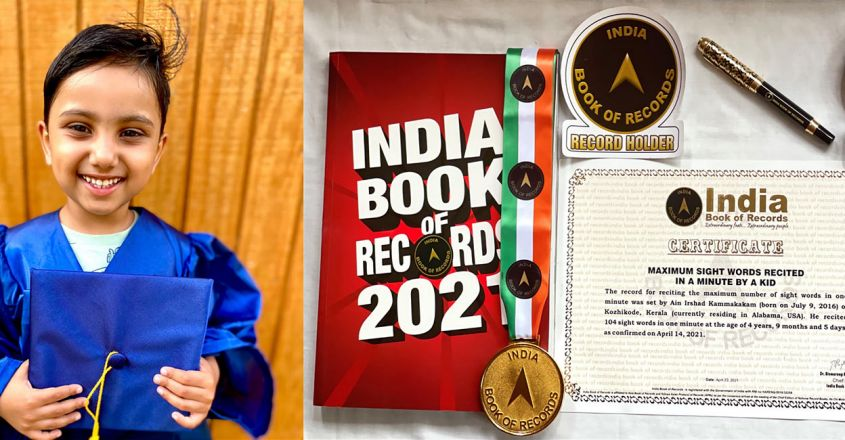 four-year-old-ain-enter-in-india-book-of-records-and-national-book-of-records