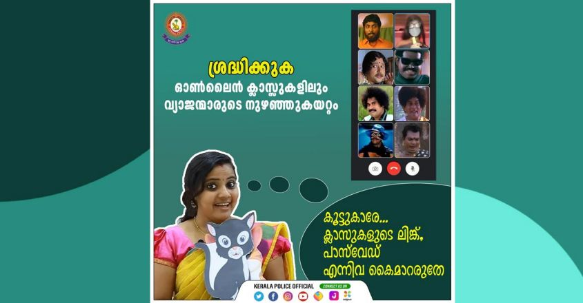 social-media-post-of-kerala-police-on-fake-students-in-online-class