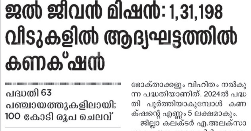 alappuzha-subsidi-rate-water-connection