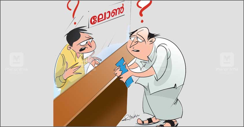 kannur-bank-loan