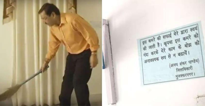 Ajay-Shankar-Pandey_IAS