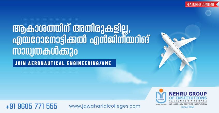 Nehru-College-of-Aeronautics1