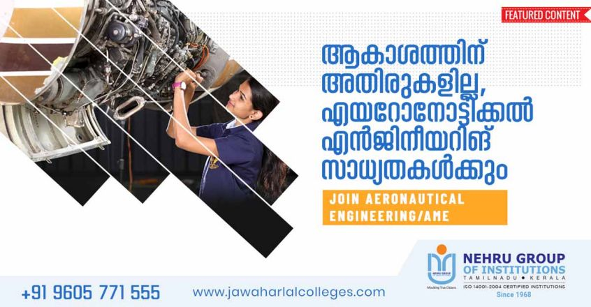 Nehru-College-of-Aeronautics2