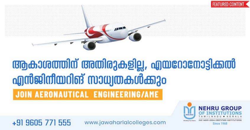 Nehru-College-of-Aeronautics3