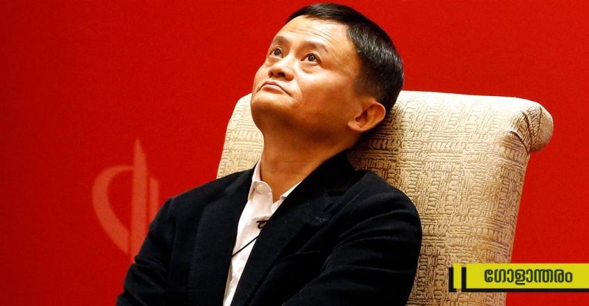 chinese-business-magnate-jack-ma